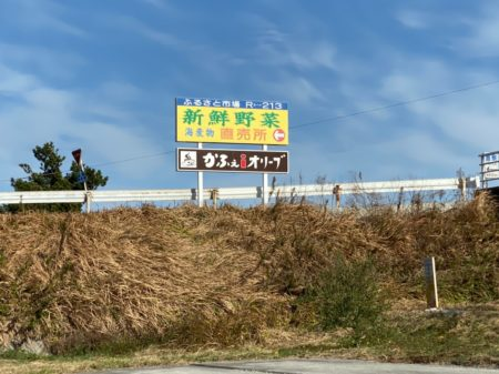 ぶらり食べザキ#260(国東市:里の駅ふるさの市場R213 かふぇiオリーブ)