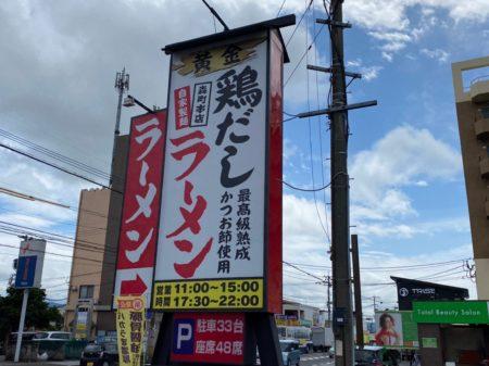 ぶらり食べザキ#298(大分市:旨壱商店 森町本店)